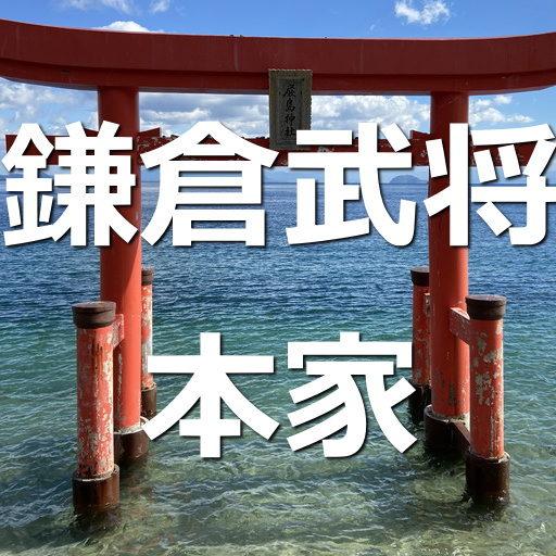 鎌倉武将本家