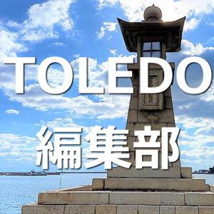 TOLEDO編集部