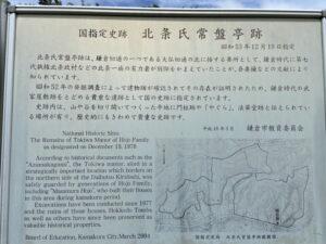 北条氏常盤亭跡